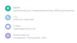 партнерская программа partner earning - контакты менеджеров