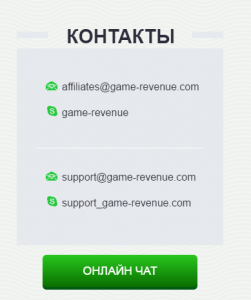 партнерская программа game revenue - контакты