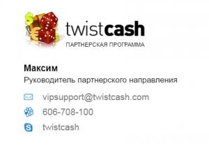 партнерская программа twist cash - контакты