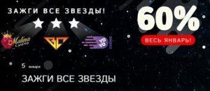 партнерская программа 7 stars - акции для аффилейтов