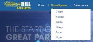 партнерская программа william hill affiliates - обзор продуктов