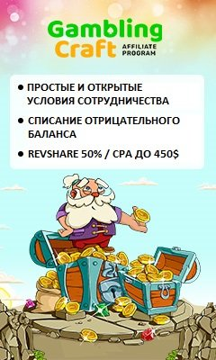 На сайт партнерки Gambling Craft