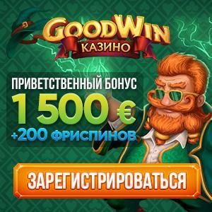 Бонус в казино Гудвин