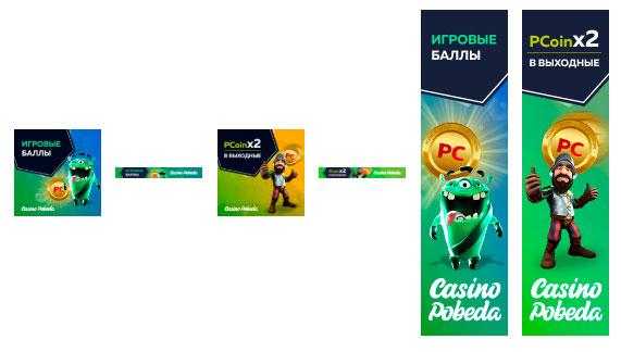Рекламные баннеры партнерки казино Победа.