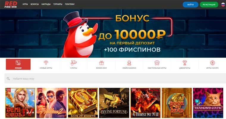 Внешний вид онлайн казино Ред Пингвин.