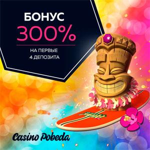 Бонусы на первые депозиты в казино Pobeda