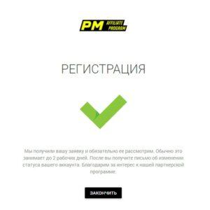 Регистрация в PMaffiliates