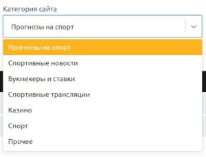 Категория сайта